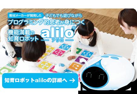知的ロボット alilo アリロ