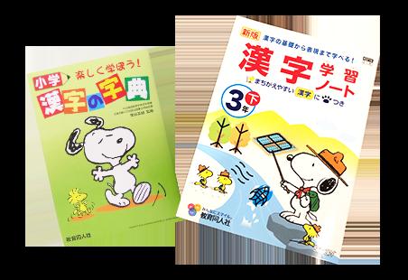教育同人社 漢字辞典/教育同人社 漢字学習ノート