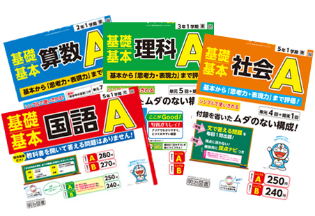 明治図書出版のシンプルテスト国語、算数、理科、社会